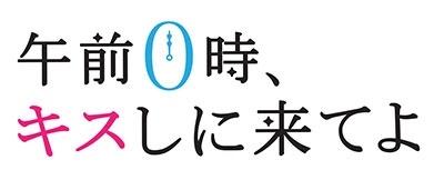 午前0時、キスしに来てよ スペシャル・エディション [Blu-ray Disc+2DVD] Blu-ray Disc