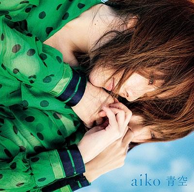 青空<初回限定仕様> 12cmCD Single