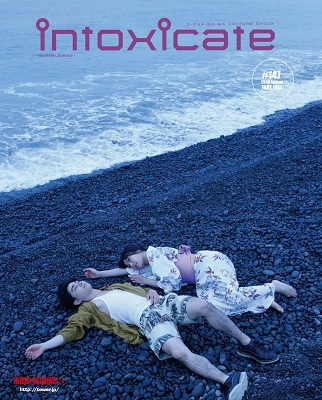 intoxicate 2020年8月号<オンライン提供 (限定100冊)>[INTOXICATE147]