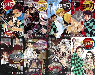 鬼滅の刃 1~23全巻セット COMIC