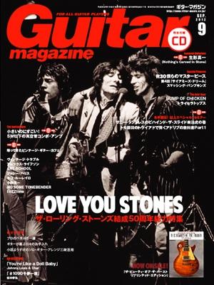 Guitar magazine 2012年 9月号 [MAGAZINE+CD]