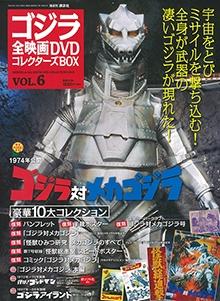 ゴジラ全映画DVDコレクターズBOX 6号 2016年10月4日号 [MAGAZINE+DVD] Magazine