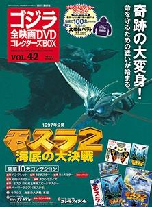 ゴジラ全映画DVDコレクターズBOX 42号 2018年2月20日号 [MAGAZINE+DVD] Magazine
