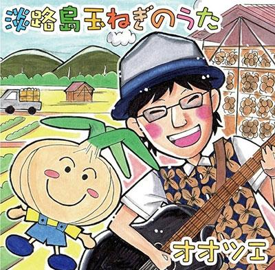 オオツエ/淡路島玉ねぎのうた [CD+DVD] [OTEC-002]