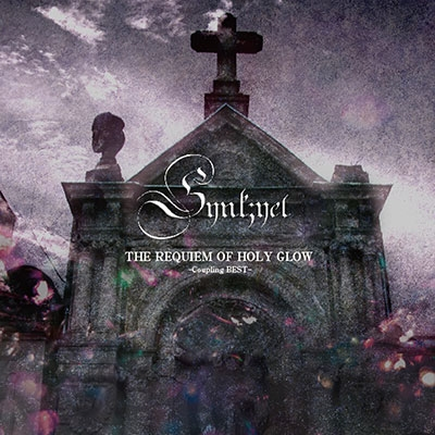 Synk;yet-シンクイェット-/THE REQUIEM OF HOLY GLOW (C-TYPE「Coupling BEST」)<限定盤>[GLSY-011C]