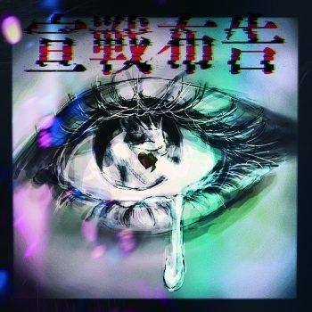 宣戦布告 12cmCD Single