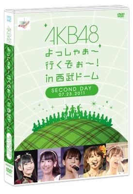 AKB48/AKB48 よっしゃぁ~行くぞぉ~! in 西武ドーム 第二公演 [AKB-D2100]