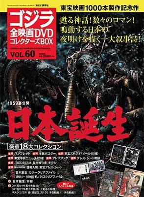 ゴジラ全映画DVDコレクターズBOX 60号 2018年10月30日 [MAGAZINE+DVD] Magazine
