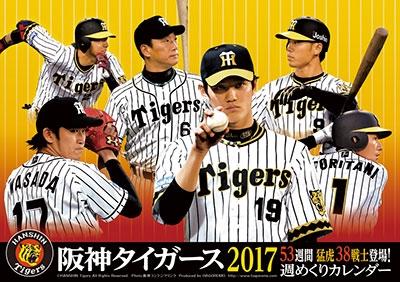 阪神タイガース/卓上 阪神タイガース 週めくり 2017 カレンダー [CL504]