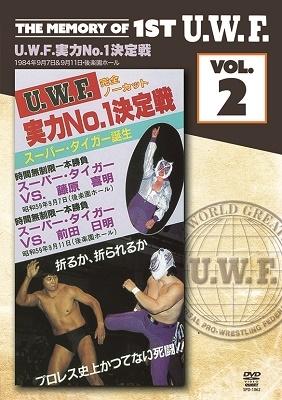 The Memory of 1st U.W.F. vol.2 U.W.F.実力No.1決定戦 1984.9.7&9.11東京・後楽園ホール[SPD-1062]