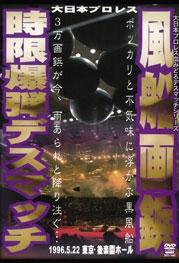風船画鋲時限爆弾デスマッチ 1996年5月22日 東京・後楽園ホール [SPD-1442]