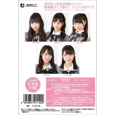 2020 AKB48新ユニット! 新体感ライブ祭り♪ ユニットAライブ Accessories