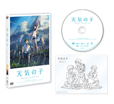 「天気の子」 スタンダード・エディション DVD