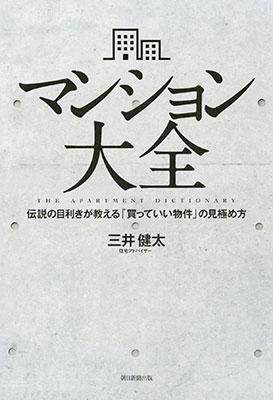 マンション大全 Book