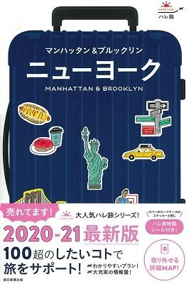ハレ旅 ニューヨーク Book