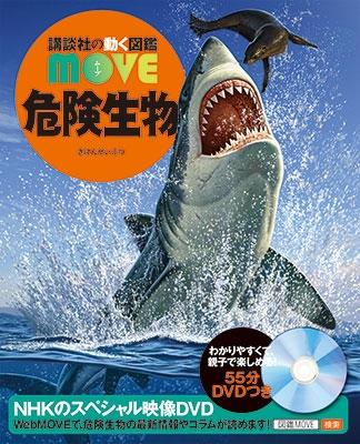 講談社の動く図鑑MOVE 危険生物 [BOOK+DVD] Book