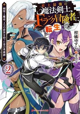 史上最強の魔法剣士、Fランク冒険者に転生する 2 ~剣聖と魔帝、2つの前世を持った男の英雄譚~ Book