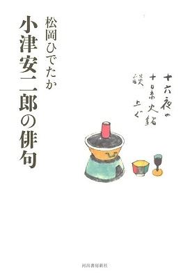 小津安二郎の俳句 Book