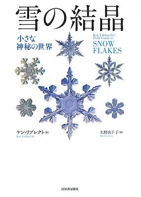雪の結晶 小さな神秘の世界 Book