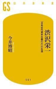 渋沢栄一 「日本近代資本主義の父」の生涯 Book