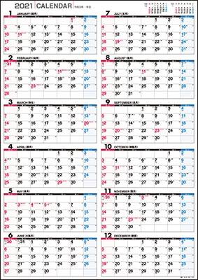 高橋書店 エコカレンダー壁掛 カレンダー 2021年 令和3年 A2サイズ E2 (2021年版1月始まり)[9784471805029]