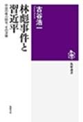 林彪事件と習近平 中国の権力闘争、その深層 Book