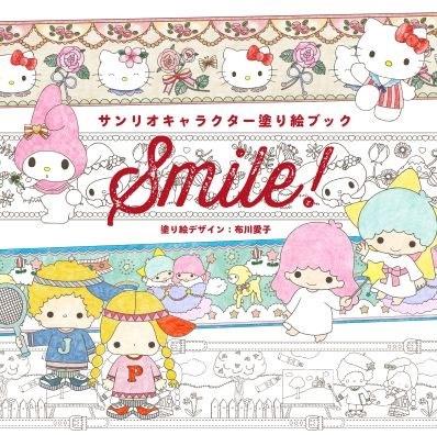 サンリオキャラクター塗り絵ブック Smile! Book