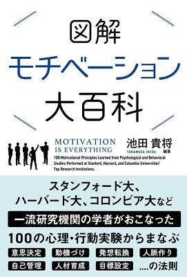 図解 モチベーション大百科 Book