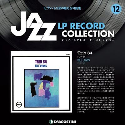ジャズ・LPレコード・コレクション 12号 [BOOK+LP] [9784813519829]