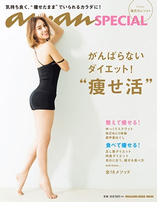 """anan SPECIAL がんばらないダイエット! """"痩せ活"""" Mook"""