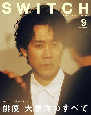 SWITCH Vol.38 No.9 (2020年9月号) 特集 俳優 大泉洋のすべて Book