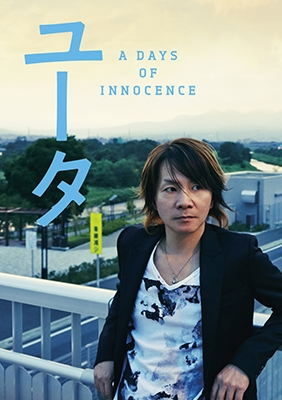 樋口豊(BUCK-TICK) 『ユータ -A DAYS OF INNOCENCE-』<タワーレコード限定> Book