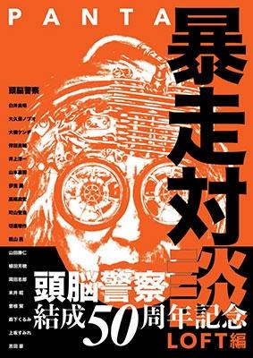 PANTA/PANTA 暴走対談LOFT 編[9784907929329]