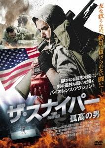 ザ・スナイパー 孤高の男 DVD