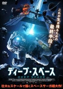 ディープ・スペース DVD