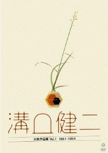 溝口健二 大映作品集Vol.1 1951-1954