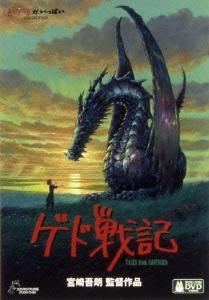 ゲド戦記 DVD