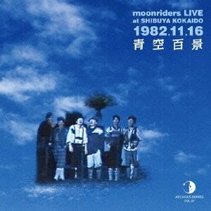 ムーンライダーズ/ARCHIVES SERIES VOL.07 moonriders LIVE at SHIBUYA KOKAIDO 1982.11.16 青空百景[XPCA-1013]