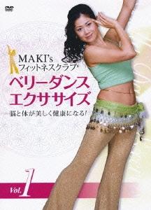 ベリーダンス・エクササイズ
