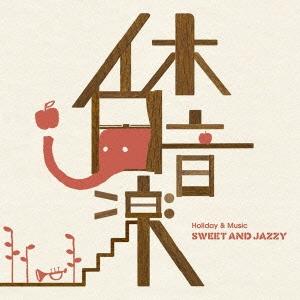 休日音楽 SWEET AND JAZZY