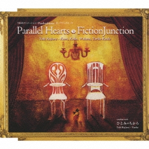 FictionJunction/Parallel Hearts 〜アニメ「Pandora Hearts」OPテーマ[VTCL-35065]