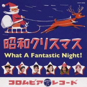 昭和クリスマス ~What A Fantastic Night!~