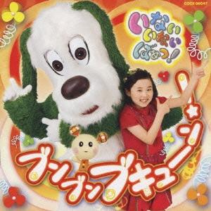NHKいないいないばぁっ! ~ブンブン ブキューン!~ CD