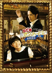 のだめカンタービレ 最終楽章 前編 スタンダード・エディション DVD