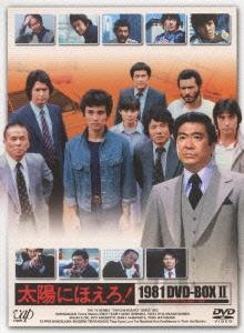 太陽にほえろ! 1981 DVD-BOX II<限定生産版> DVD