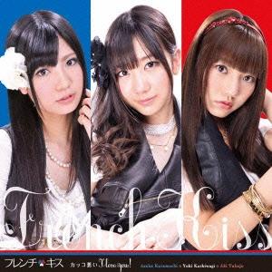 フレンチ・キス/カッコ悪い I love you! [CD+DVD (TYPE-A)]<初回生産限定盤>[AVCA-49003B]