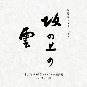 久石譲/NHKスペシャルドラマ オリジナル・サウンドトラック「坂の上の雲」 総集編[TOCT-28060]