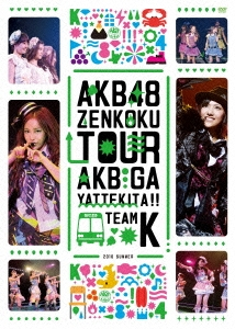 AKB48/AKB48「AKBがやって来た!!」 TEAM K [AKB-D2075]