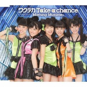 ワクテカ Take a chance<初回生産限定盤F>