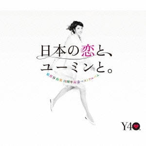 日本の恋と、ユーミンと。 The Best Of Yumi Matsutoya 40th Anniversary<通常盤> CD